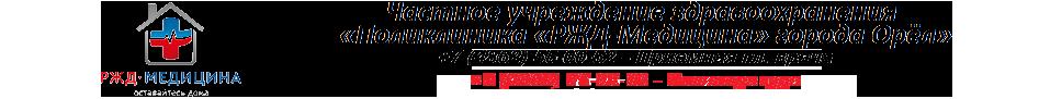 Частное учреждение здравоохранения «Поликлиника «РЖД-Медицина» города Орел»
